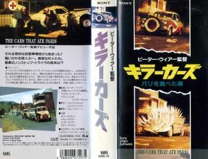キラーカーズ/パリを食べた車 VHSネットレンタル ビデオ博物館 廃盤ビデオ専門店 株式会社Kプラス