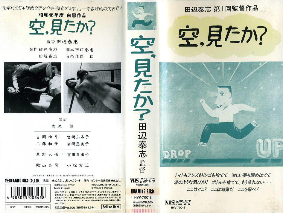 空、みたか? 空、見たか? VHSネットレンタル ビデオ博物館 廃盤ビデオ専門店 株式会社Kプラス