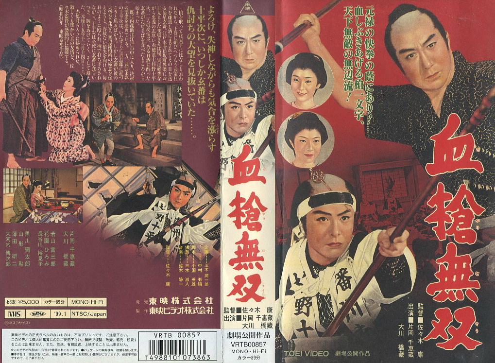 血槍無双 VHSネットレンタル ビデオ博物館 廃盤ビデオ専門店 株式会社Kプラス