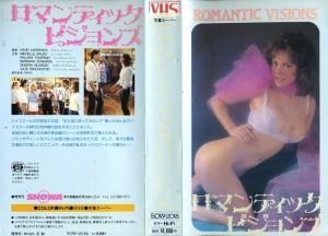 ロマンティックビジョンズ VHSネットレンタル ビデオ博物館 廃盤ビデオ専門店 株式会社Kプラス
