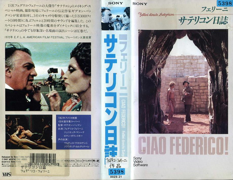 フェリーニ サテリコン日誌 VHSネットレンタル ビデオ博物館 廃盤ビデオ専門店 株式会社Kプラス