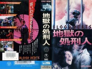 地獄の処刑人 VHSネットレンタル ビデオ博物館 廃盤ビデオ専門店 株式会社Kプラス