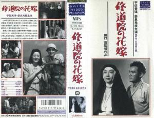 修道院の花嫁 VHSネットレンタル ビデオ博物館 廃盤ビデオ専門店 株式会社Kプラス