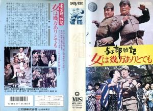 与太郎戦記 女は幾万ありとても VHSネットレンタル ビデオ博物館 廃盤ビデオ専門店 株式会社Kプラス