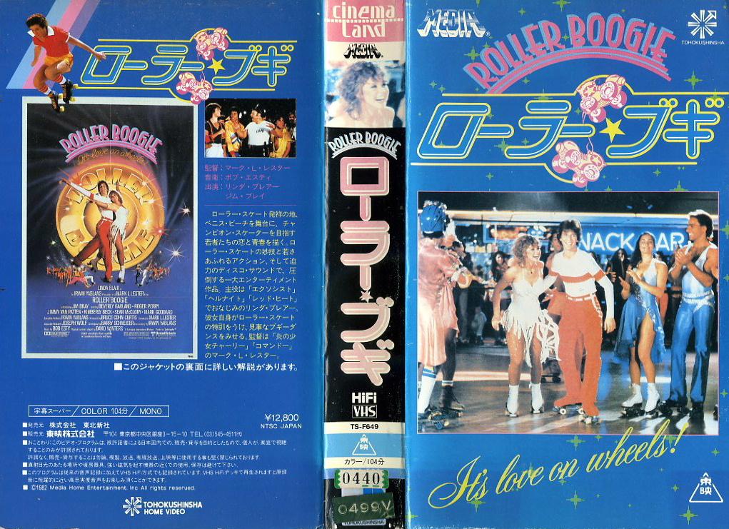 ローラー・ブギ VHSネットレンタル ビデオ博物館 廃盤ビデオ専門店 株式会社Kプラス
