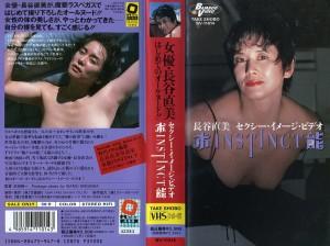 長谷直美 本能 INSTINCT VHSネットレンタル ビデオ博物館 廃盤ビデオ専門店 株式会社Kプラス