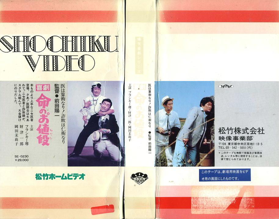 喜劇 命のお値段 VHSネットレンタル ビデオ博物館 廃盤ビデオ専門店 株式会社Kプラス