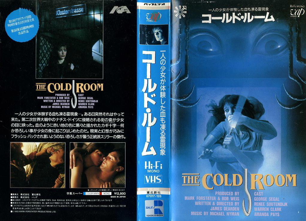 コールド・ルーム VHSネットレンタル ビデオ博物館 廃盤ビデオ専門店 株式会社Kプラス