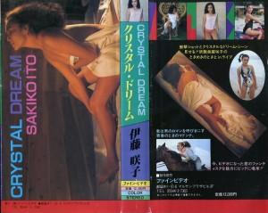 クリスタル・ドリーム 伊藤咲子 VHSネットレンタル ビデオ博物館 廃盤ビデオ専門店 株式会社Kプラス