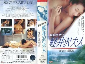 軽井沢夫人 官能の夜想曲(ノクターン) VHSネットレンタル ビデオ博物館 廃盤ビデオ専門店 株式会社Kプラス