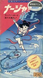 ナージャと竜王 VHSネットレンタル ビデオ博物館 廃盤ビデオ専門店 株式会社Kプラス