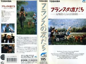 フランスの友だち VHSネットレンタル ビデオ博物館 廃盤ビデオ専門店 株式会社Kプラス