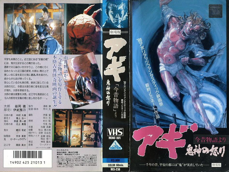 アギ 鬼神の怒り 今昔物語より VHSネットレンタル ビデオ博物館 廃盤ビデオ専門店 株式会社Kプラス