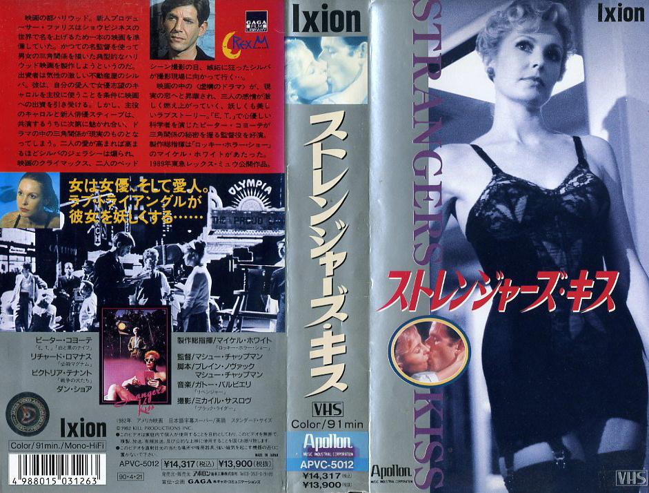 ストレンジャーズ・キス VHSネットレンタル ビデオ博物館 廃盤ビデオ専門店 株式会社Kプラス