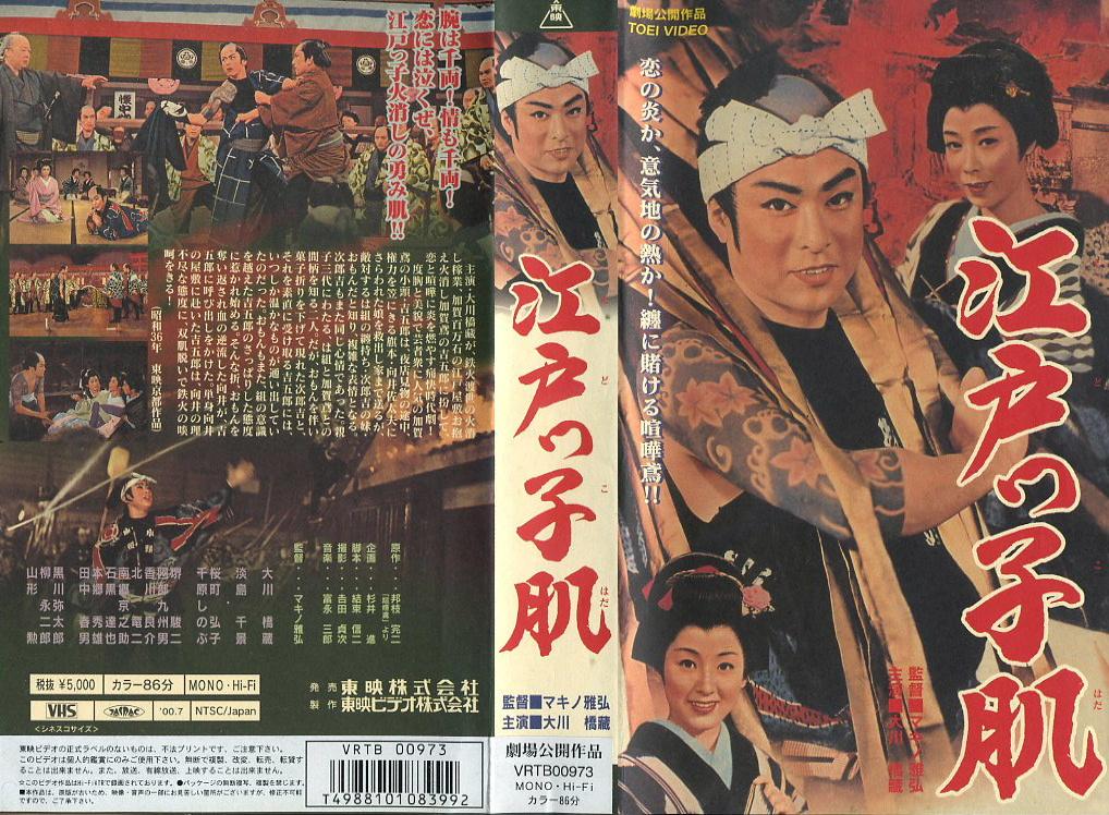 江戸っ子肌 VHSネットレンタル ビデオ博物館 廃盤ビデオ専門店 株式会社Kプラス