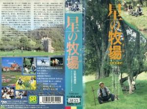 星の牧場 VHSネットレンタル ビデオ博物館 廃盤ビデオ専門店 株式会社Kプラス