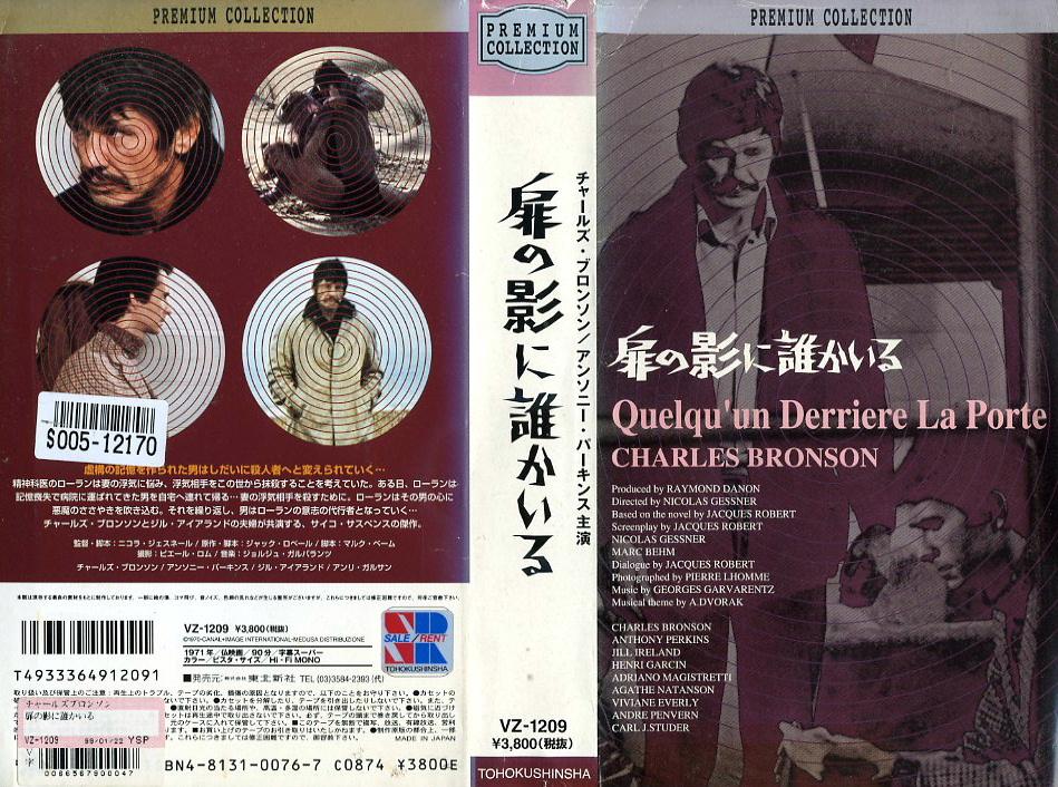 扉の影に誰かいる VHSネットレンタル ビデオ博物館 廃盤ビデオ専門店 株式会社Kプラス