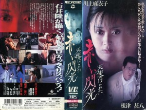 天使のはらわた 赤い閃光 VHSネットレンタル ビデオ博物館 廃盤ビデオ専門店 株式会社Kプラス