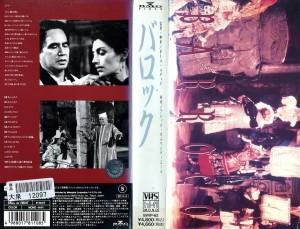 バロック VHSネットレンタル ビデオ博物館 廃盤ビデオ専門店 株式会社Kプラス