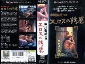 エロスの誘惑 VHSネットレンタル ビデオ博物館 廃盤ビデオ専門店 株式会社Kプラス
