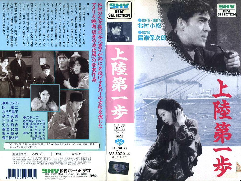 上陸第一歩 VHSネットレンタル ビデオ博物館 廃盤ビデオ専門店 株式会社Kプラス