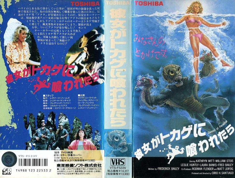 彼女がトカゲに喰われたら VHSネットレンタル ビデオ博物館 廃盤ビデオ専門店 株式会社Kプラス