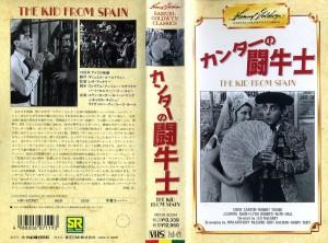 カンターの闘牛士 VHSネットレンタル ビデオ博物館 廃盤ビデオ専門店 株式会社Kプラス