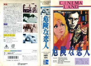 危険な恋人 VHSネットレンタル ビデオ博物館 廃盤ビデオ専門店 株式会社Kプラス