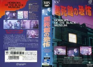 黒死館の恐怖 VHSネットレンタル ビデオ博物館 廃盤ビデオ専門店 株式会社Kプラス