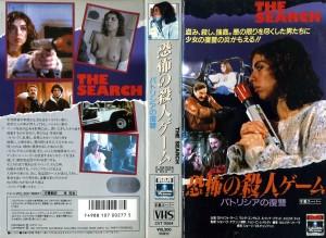 恐怖の殺人ゲーム パトリシアの復讐 VHSネットレンタル ビデオ博物館 廃盤ビデオ専門店 株式会社Kプラス