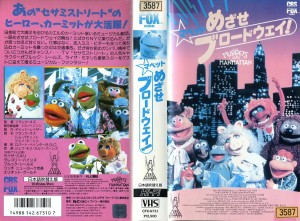 マペットめざせブロードウェイ! VHSネットレンタル ビデオ博物館 廃盤ビデオ専門店 株式会社Kプラス