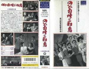 のど自慢三羽烏 VHSネットレンタル ビデオ博物館 廃盤ビデオ専門店 株式会社Kプラス