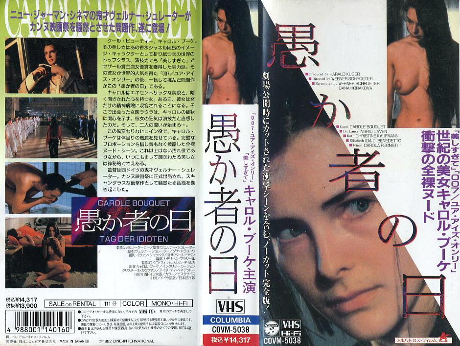 愚か者の日 VHSネットレンタル ビデオ博物館 廃盤ビデオ専門店 株式会社Kプラス