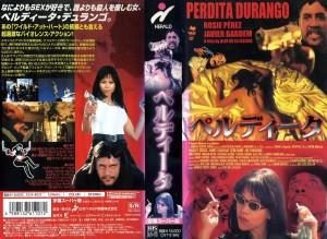 ペルディータ VHSネットレンタル ビデオ博物館 廃盤ビデオ専門店 株式会社Kプラス