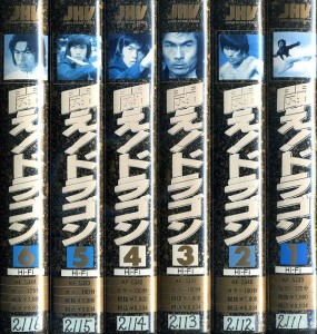 闘え!ドラゴン VHSネットレンタル ビデオ博物館 廃盤ビデオ専門店 株式会社Kプラス