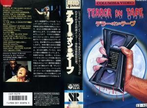 テラー・オン・テープ VHSネットレンタル ビデオ博物館 廃盤ビデオ専門店 株式会社Kプラス