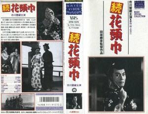 続花頭巾 VHSネットレンタル ビデオ博物館 廃盤ビデオ専門店 株式会社Kプラス