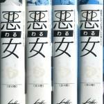 悪女 わる TVドラマ VHS全4巻セット VHSネットレンタル ビデオ博物館 廃盤ビデオ専門店 株式会社Kプラス