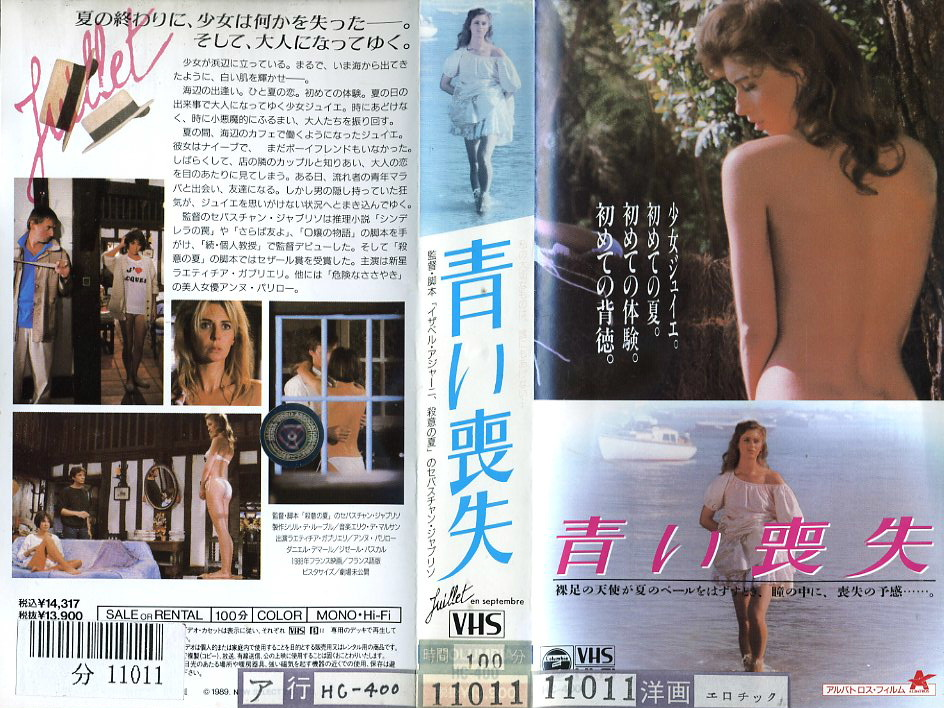 青い喪失 VHSネットレンタル ビデオ博物館 廃盤ビデオ専門店 株式会社Kプラス