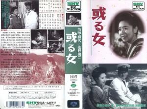 或る女 1942年版 VHSネットレンタル ビデオ博物館 廃盤ビデオ専門店 株式会社Kプラス