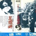 足摺岬 VHSネットレンタル ビデオ博物館 廃盤ビデオ専門店 株式会社Kプラス