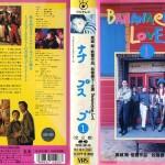 バナナチップス・ラブ VHSネットレンタル ビデオ博物館 廃盤ビデオ専門店 株式会社Kプラス