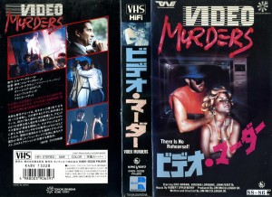 ビデオ・マーダー VHSネットレンタル ビデオ博物館 廃盤ビデオ専門店 株式会社Kプラス