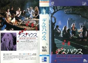 デスハウス 血に染ったプレイ VHSネットレンタル ビデオ博物館 廃盤ビデオ専門店 株式会社Kプラス