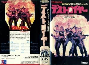 デストロイヤー (コマンド軍団) VHSネットレンタル ビデオ博物館 廃盤ビデオ専門店 株式会社Kプラス