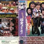 ザ・ドリフターズの 極楽はどこだ!! VHSネットレンタル ビデオ博物館 廃盤ビデオ専門店 株式会社Kプラス