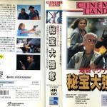 爆裂マグナム 秘宝大強奪 VHSネットレンタル ビデオ博物館 廃盤ビデオ専門店 株式会社Kプラス