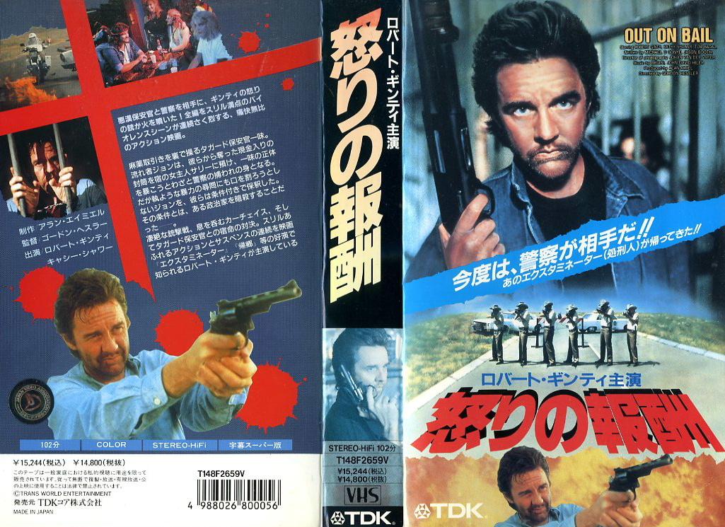 怒りの報酬 (怒りのエクスタミネーター地獄の標的) VHSネットレンタル ビデオ博物館 廃盤ビデオ専門店 株式会社Kプラス