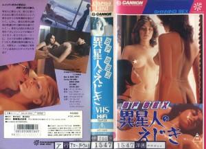 SF・SEX/異星人のえじき VHSネットレンタル ビデオ博物館 廃盤ビデオ専門店 株式会社Kプラス