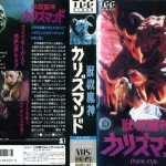 獣欲魔神カリズマンド VHSネットレンタル ビデオ博物館 廃盤ビデオ専門店 株式会社Kプラス